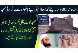 Muhammad Bin Qasim Ki Banaye Hoye 700 Years Old Mosque In Sindh Pakistan