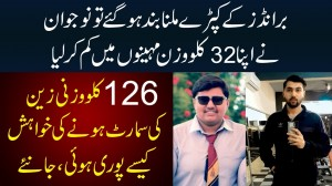 32 KG Weight 6 Months Main Loose Karney Wala Zain Ismail - Motivational Story