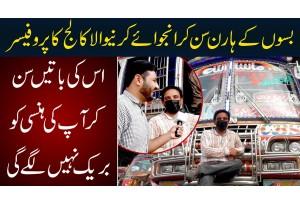 Buses Ke Horns Enjoy Karney Wala College Ka Professor - Funny Video With Kaka Reporter