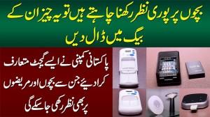 Pakistani Company Ne Aisay Gadgets Bana Diye Jinse Bachon Aur Mareez Par Pori Nazar Rakh Sakenge