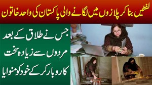 Lifts Bana Kar Plazas Me Lagane Wali Pakistani Ki 1st Woman Engineer Shamsa Yousaf