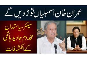Imran Khan Assemblies Tor Denge - Senior Politician Makhdoom Javed Hashmi Ke Inkishafat