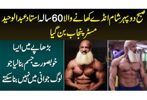 60 Sala Ustaad Abdul Waheed Mr.Punjab Ban Gaye - Is Age Me Aisi Body Jo Youngster Nahi Bana Sakte