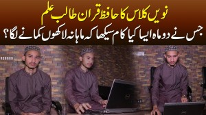 9th Class Ka Hafiz E Quran Student - 2 Month Me Konsa Kaam Seekh Lia Ke Lakhon Kamane Laga?