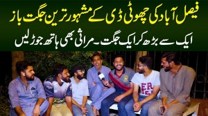 Faisalabad Ke Small D-Ground Ke Most Famous Jugat Baaz - Aisi Jugtian Ke Mirasi Bhi Hath Jorr Lain