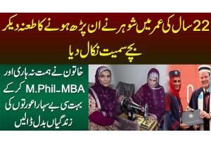 MBA, M.Phil Karne Wali Aurat Jise 22 Sal Ki Umr Me Shohar Ne Anparh Hone Ki Waja Se Ghar Se Nikala