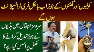 Ghutno Ka Ab Free Transplant Hoga - Services Hospital Me Bone Joints Change Karne Ka Tariqa Kya Hai?