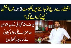 Resign Kia Tou Govt 3 Din Me Elections Kese Karwaye Gi? - Syed Ali Musa Gillani Ne Sara Pol Khol Dia