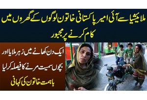 Malaysia Se Ayi Richest Pakistani Khatoon Gharon Me Kaam Karne Per Majboor - Story Of A Brave Woman
