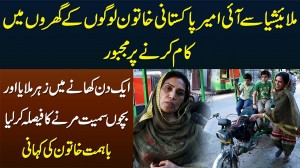 Malaysia Se Ayi Richest Pakistani Khatoon Gharon Me Kaam Karne Per Majboor - Story Of A Brave Woman