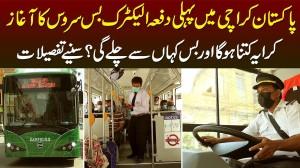 Pakistan Me Pehli Electric Bus Service Shuru Ho Gayi - Kiraya Kitna Hoga? Bus Routs Kya Honge?