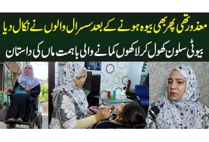 Widow Women Runs Beauty Saloon And Earns Well - She Has 12 Employees In Saloon And Feed Family