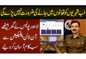Lahore Police Goes Online - Citizen Can Avail Multiple Services At Home From Application