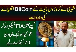 Croron Ke Bitcoin Churane Ki Wardat - Fake FIA Officer Ban Ke Kese Ek Din Me 70 Lakh Lootay?