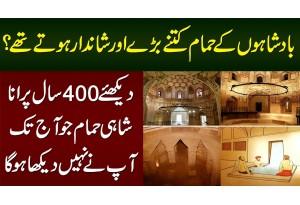 Shahi Hamam Kitne Baray Or Shandar Hote The? Badshah Kaha Nahate The? 400 Sal Purana Shahi Hamam