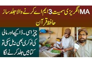 3 MA Karne Wala Hafiz E Quran Book Binder - Koi Bhi Job Na Mili To Kitabain Jild Karne Laga