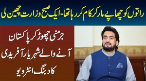 I Was Enjoying Life In Germany - Rat Ko Chapay Mar Raha Tha Subha Ministry Le Li - Shehryar Afridi