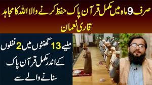 Qari Numan Ne Just 9 Month Me Pora Quran Hifz Kar Lia Or 13 Hour Me 2 Nawafil Me Pora Quran Suna Dia