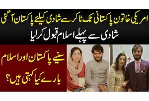 American Larki Ne Pakistani Tiktoker Se Shadi Kar Li - Islam Qabool Kar Lia Or Pakistan Puhanch Gai
