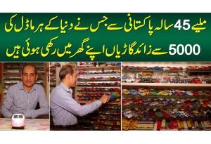 45 Sala Pakistani Jis Ne Ghar Me 5000 Se Ziada Dunia Ki Her Car Ka Model Rakha Hua Hai