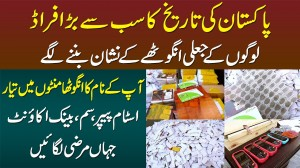 Duplicate Fake Thumb - Fake Thumb Nishan Banvao Stamp Paper, Sim, Bank Account Jaha Marze Lagao
