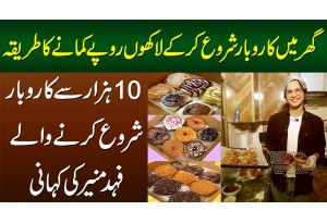 10 Hazar Se Business Start Kia Or Ab Lakho Rupee Monthly Income - Story Of 18 Years Old Fahad Munir
