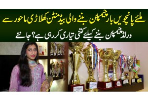 Meet Best Badminton Player Mahoor Shahzad Who Won 5 Times National Championship In Pakistan