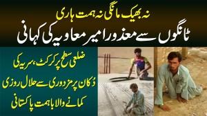 He Plays Cricket Without Legs - Loha Or Sariya Kat Kar Rozi Kamane Wala Pakistani Hero Ameer Muavia