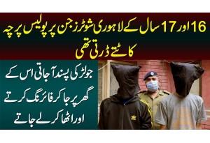 16 Aur 17 Lahori Shooters Jinse Police Bhi Darti Thi - Jo Larki Pasand Aye Usay Ghar Se Utha Le Jate