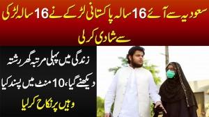 16 Sala Pakistani Boy Ne 16 Sala Girl Se Shadi Kar Li - 10 Mnt Me Pasand Kia Aur Nikah Kar Lia