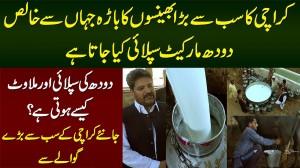 Karachi Ka Largest Dairy Farm Jahan Se Pure Milk Market Supply Hota Hai? Milawat Kese Hoti Hai?
