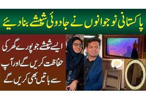 Smart Mirror - Pakistani Students Ne Ghar Ki Security Aur Batain Karne Wala Mirror Bana Dia
