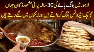 Lahore Me Bong Paye Ki 30 Sala Purani Shop Jahan Log Line Me Lag Kar Advance Booking Karwate Hain