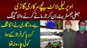 Fake Magistrate Ban Kar Logon Ko Lootney Wala Gang Pakra Gaya