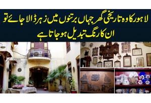 Lahore Ka Wo Historical House Jahan Bartano Me Zehar Dala Jaye Tou Unka Color Change Ho Jata Hai