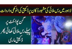 Lahore Me Milk Shop Per Dakaiti Ki Anokhi Wardaat - Pehlay Ras Malai Khayi Phir Dakaiti Ki
