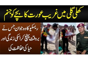 Street Main Ghreeb Aurat Ka Bachey Jo Janam... Rescue Ka Jawan Jisney Us Aurat Ki Help Ki