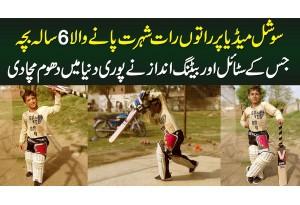 Social Media Se Famous Hune Wala 6 Sala Cricketer Bacha Jis Ne Rat O Rat Pori Dunia Me Dhom Macha Di