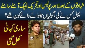 Lahore Police Aur Mazhbi Jammat Aamne Samne - Pehal Kisne Ki? Golian Kisne Chalayin?