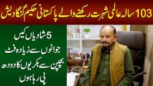 103 Sala Pakistani Hakeem Ganga Wysh - Sab Se Fit, 5 Shadian Ki Aur Bachpan Se Goat Milk Use Kia Hai