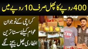 400 Rupaye Ka Fruit Sirf 10 Rupaye Me - Karachi Ke Naujawan Sasta Aftari Fruit Sale Karne Lagay