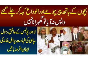 Lahore Police Ke Ashiq E Rasool Soldier Ki Shahadat Per Family Ki Eman Afroz Baatain