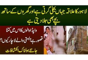 Lahore Ka Wo Area Jahan Bijli Girti Hai Aur Ghar Ke Sath Sath Bachay Bhi Jala Deti Hai