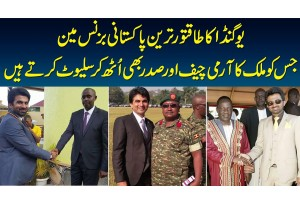 Most Successful Pakistani Businessman In Uganda - Jisko Army Chief & President Bhi Salute Karte Hain
