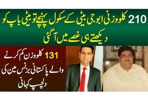 210 Kg Weight Se 131 Kg Weight Kese Kam Kia? - Interesting Story Of A Pakistani Businessman
