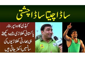 Kabaddi Ka Wo Superstar Pakistani Player Jise Dekhte Hi Indian Players Ki Sans Ukhar Jati Hai