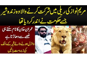Maryam Nawaz Ki Rally Me Shamil Hone Wala Lion Jise Govt Ne Band Kar Dia Tha