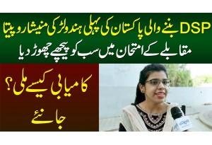 1st Pakistani Hindu Female DSP Manisha Rupeta - SPSC Ke Exam Me Sab Ko Peeche Chor Dia