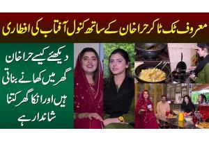 Tiktoker Hira Khan Ke Sath Kanwal Aftab Ki Iftari - Hira Khan Ghar Me Khana Kese Banati Hain?