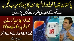 Pakistan Me Auto Liver Transplant Ka 1st Successful Experiment - Kese Hoga Aur Kitna Kharcha Aye Ga?